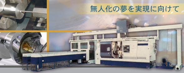 センタリングマシン/ガントリーローダー/オートローダー/産業用ロボット/工作機械の製造・販売|プラスエンジニアリング